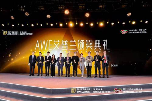2021年AWE艾普蘭獎揭曉 家電業對消費者洞察更加細致