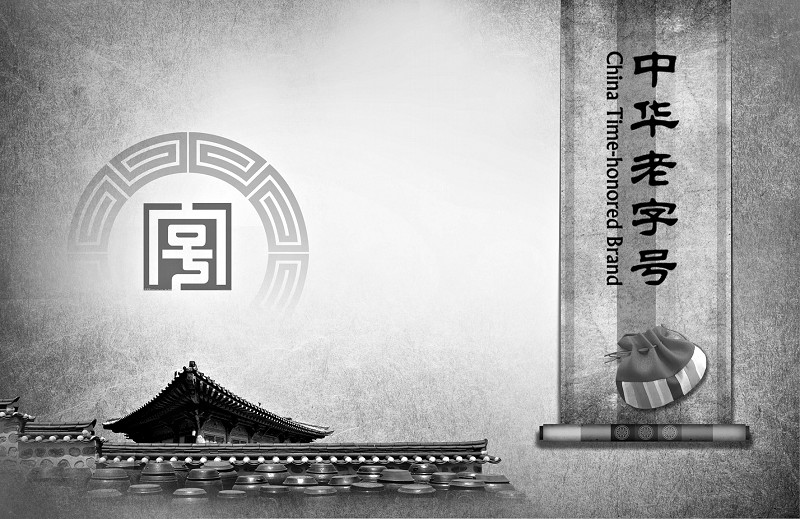 1128家中华老字号迎政策礼包