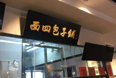 """真假未定 西四包子铺再招""""李鬼"""""""