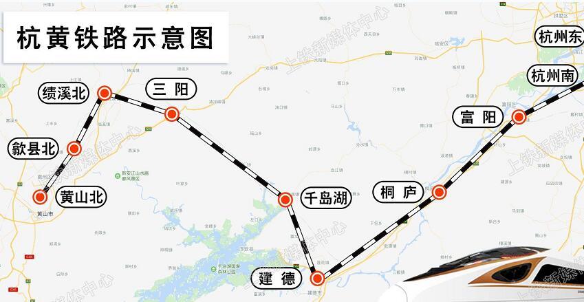 杭黄高铁正式开通 浙西至皖南一步迈入高铁时代