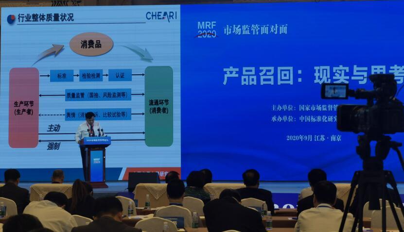 2020年市场监督管理论坛产品召回分论坛在南京举行