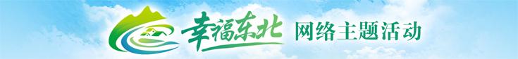 幸福东北.jpg