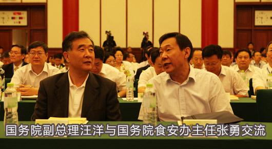 国务院副总理汪洋与国务院食品安全办主任张勇交流.jpg
