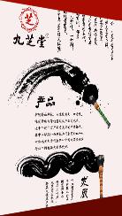 九芝堂.png