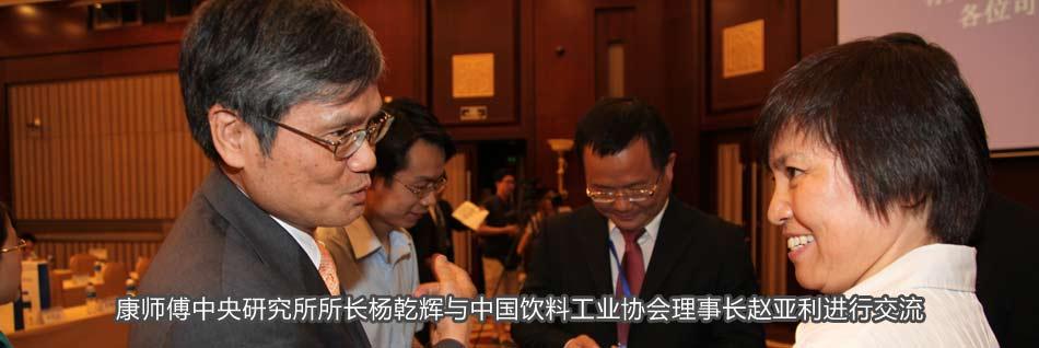 康师傅中央研究所所长杨乾辉与中国饮料工业协会理事长赵亚利进行交流