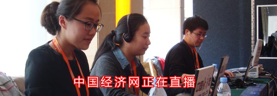 中国经济网正在直播