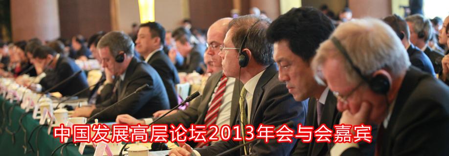 中国发展高层论坛2013年会与会嘉宾
