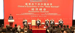 中国经济增长会场现场3.jpg