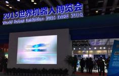 世界机器人博览会来了
