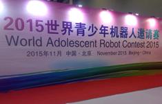 2015世界青少年机器人邀请赛开幕