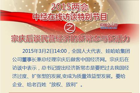 娃哈哈:献策新常态 共筑中国梦_中国经济网