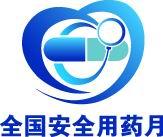 全国安全用药月logo副本.jpg