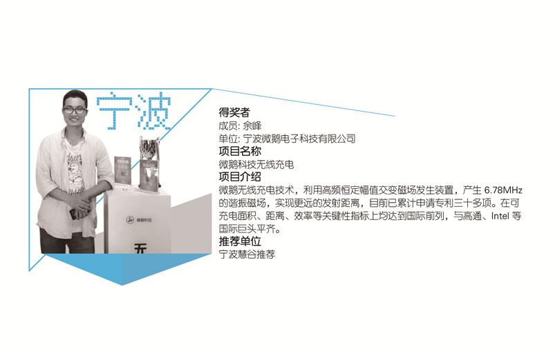 微鹅科技无线充电.jpg