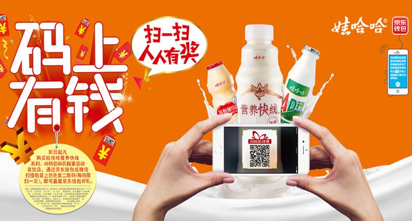 快线等奶类产品活动