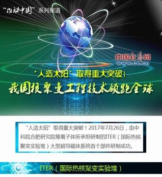 ITER副本11..jpg