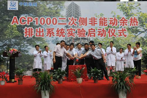 7月11日 ACP1000系统实验启动仪式.jpg