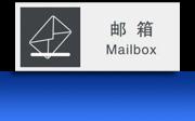 mail副本.jpg