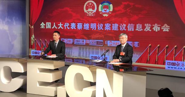 全国人大代表蔡继明2018两会议案建议媒体交流会