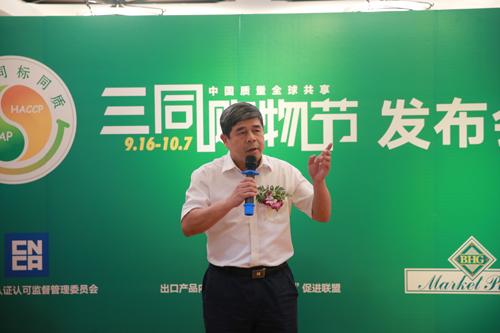 """图17:9月23日,""""三同""""购物节启动仪式在北京举行.jpg"""