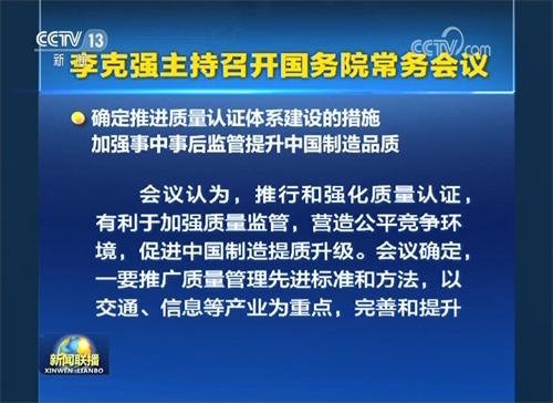 图1:9月6日,国务院第185次常务会议专题研究推进质量认证体系建设.jpg