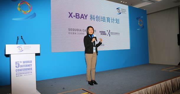红杉资本公共与公益事务部总经理慕林杉发布X-BAY科创培育计划仪式