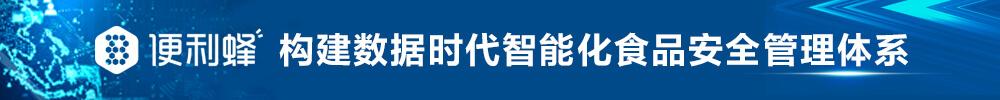 中经网-便利蜂广告.jpg