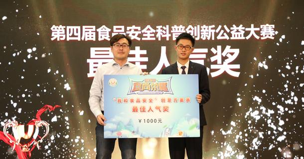 西安电子科技大学刘子健获最佳人气奖
