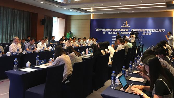 """江苏:""""政府+创造""""赋予民营经济发展新动能"""