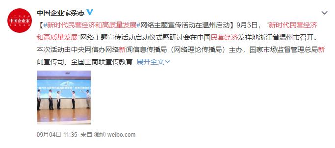 中国企业家941135.png