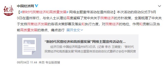 中国经济网941144.png
