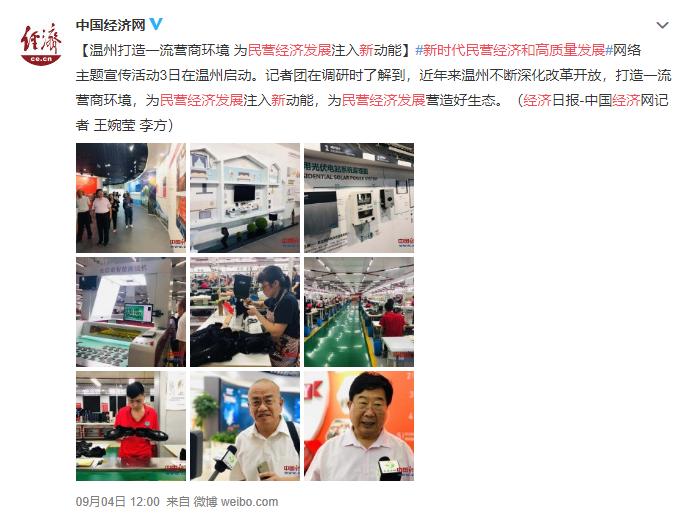 中国经济网941200.png