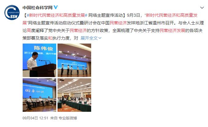 中国社会科学网941251.png