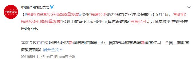 中国企业家951145.png