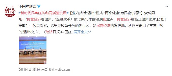 中国经济网941510.png