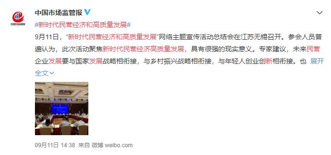 09111438中国市场监督报.png
