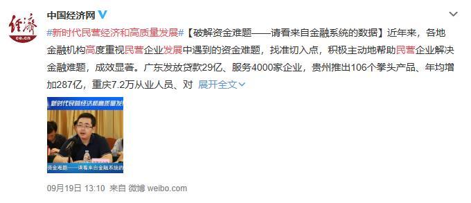 09191310中国经济网.jpg