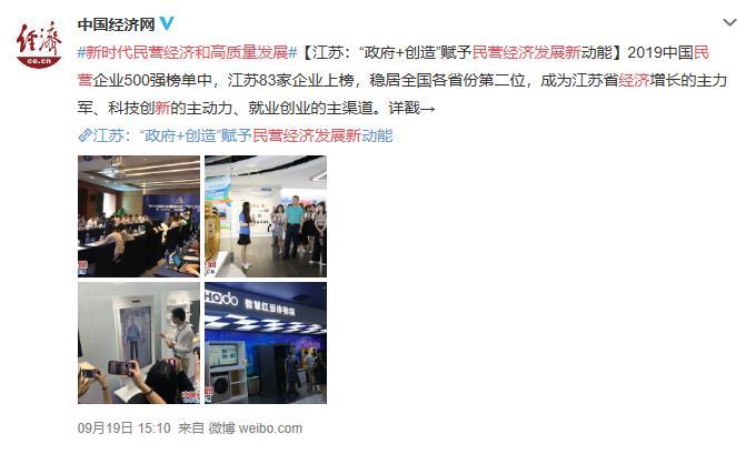 09191510中国经济网.jpg