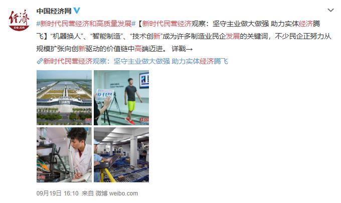 09191610中国经济网.jpg