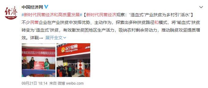 09211814中国经济网.jpg
