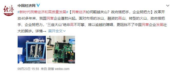 09231555中国经济网.jpg