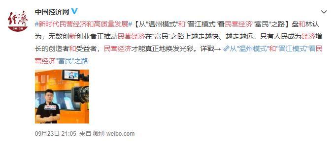09232105中国经济网.jpg