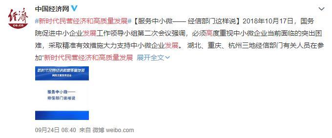 09240840中国经济网.jpg
