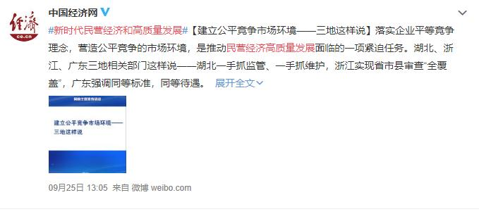 09251305中国经济网.jpg