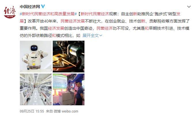 09251555中国经济网.jpg