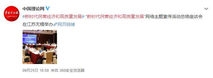 09251659中国经济网.jpg