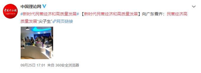 09251701中国经济网.jpg