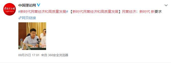 09251701中国理论网.jpg