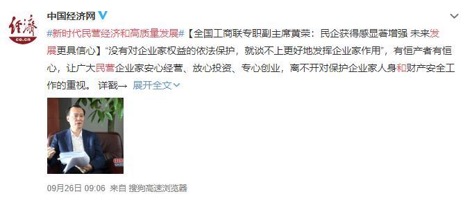 09260906中国经济网.jpg