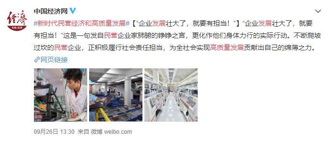 09261330中国经济网.jpg