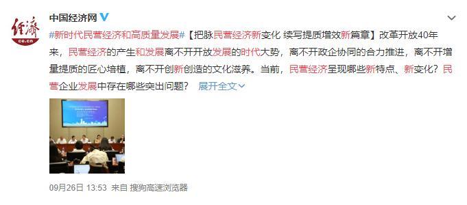 09261353中国经济网.jpg